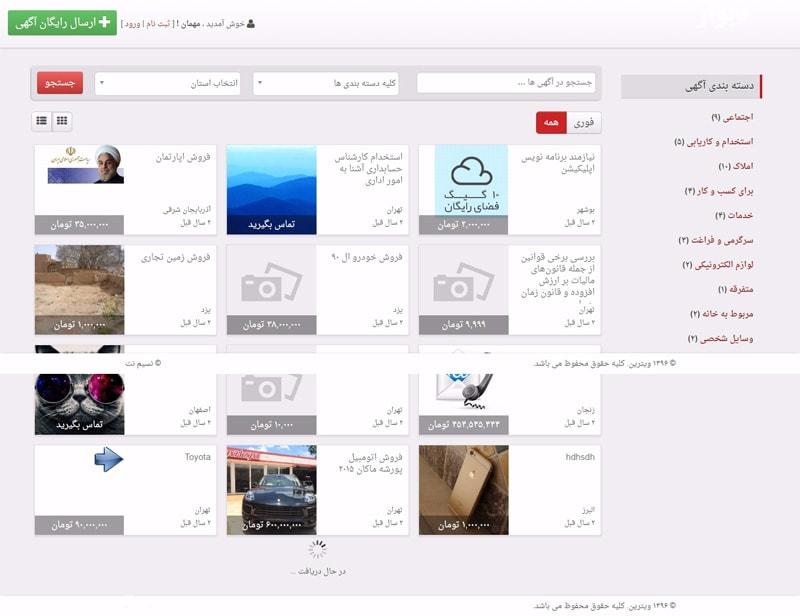 طراحی سایت نیازمندی ها