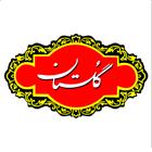 صنایع غذایی گلستان