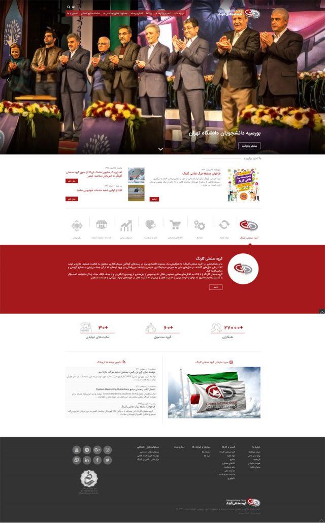 طراحی سایت گلرنگ